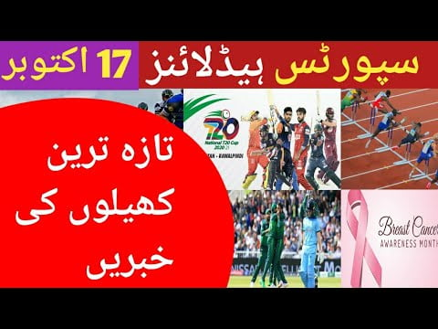 Sports News Today | Cricket News Today | Pakistan Cricket News Today | 17 October