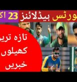 Sports News Today | Cricket News Today | Pakistan Cricket News Today | 23 October