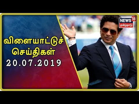 Sports News, Latest Sports News Headlines, Cricket News Today | News18 Tamilnadu | 20.07.2019