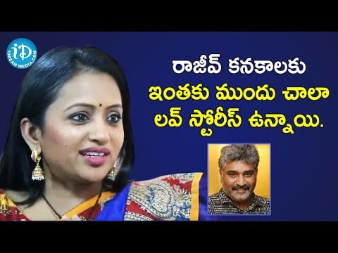 Anchor Suma about Rajiv Kanakala Love Stories | Koffee With Yamuna Kishore | Celebrity Buzz