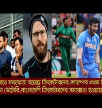 BD Cricketers Withdrew Strike   Today Cricket News BD   Sports News Today Today Football News Bangla