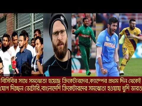 BD Cricketers Withdrew Strike | Today Cricket News BD | Sports News Today|Today Football News Bangla