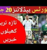 Cricket News Today | Pakistan Cricket News Today | Sports News Today | Pak Cricket News | 20 Jan