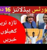 Cricket News Today | Pakistan Cricket News Today | Sports News Today | Pak Cricket News | 16 Dec