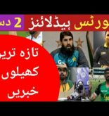 Sports News Today | Cricket News Today | Pakistan Cricket News Today | 2 December 2020