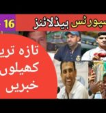 Sports News Today | Latest Sports News | Pakistan Cricket News Today