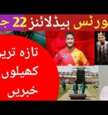 Cricket News Today | Pakistan Cricket News Today | Sports News Today | Pak Cricket News | 22 Jan