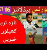 Sports News Today | Cricket News Today | Pakistan Cricket News Today | 16 October