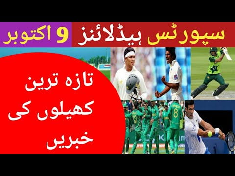 Sports News Today | Cricket News Today | Pakistan Cricket News Today | 9 October
