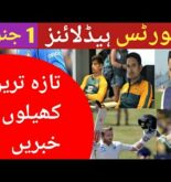 Cricket News Today | Pakistan Cricket News Today | Sports News Today | Pak Cricket News | 1 Jan