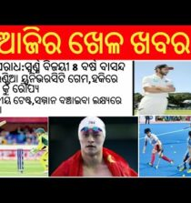today's sports news in odia||khela khabar in odia||odia sports news today||#khelakhabar||#sportsnews