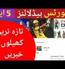 Cricket News Today | Pakistan Cricket News Today | Sports News Today | Pak Cricket News | 5 April