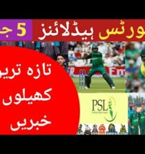 Cricket News Today | Pakistan Cricket News Today | Sports News Today | Pak Cricket News | 5 Jan
