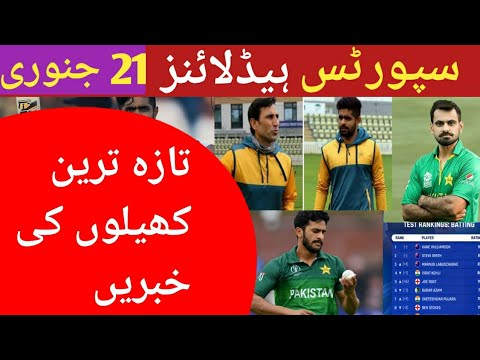 Cricket News Today | Pakistan Cricket News Today | Sports News Today | Pak Cricket News | 21 Jan