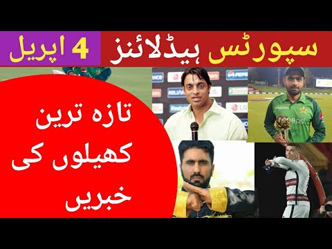 Cricket News Today | Pakistan Cricket News Today | Sports News Today | Pak Cricket News | 4 April
