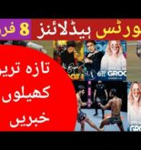 Cricket News Today | Pakistan Cricket News Today | Sports News Today | Pak Cricket News | 8 Feb
