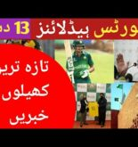 Cricket News Today | Pakistan Cricket News Today | Sports News Today | Pak Cricket News |13 December
