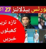 Sports News Today | Cricket News Today | Pakistan Cricket News Today | 27 October