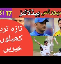Sports News Today | Cricket News Today | Pakistan Cricket News Today | 17 August