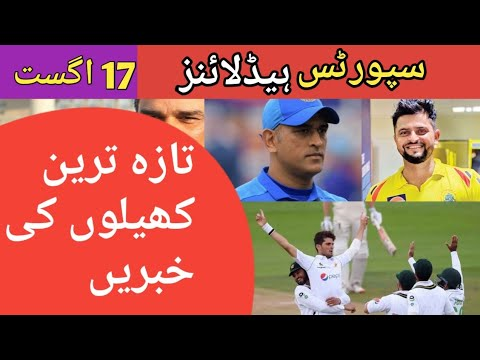 Sports News Today   Cricket News Today   Pakistan Cricket News Today   17 August