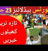 Cricket News Today | Pakistan Cricket News Today | Sports News Today | Pak Cricket News | 23 Jan