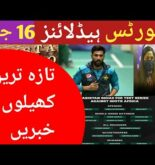 Cricket News Today | Pakistan Cricket News Today | Sports News Today | Pak Cricket News | 16 Jan