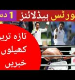 Sports News Today | Cricket News Today | Pakistan Cricket News Today | 1 December 2020