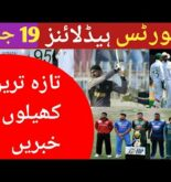 Cricket News Today | Pakistan Cricket News Today | Sports News Today | Pak Cricket News | 19 Jan