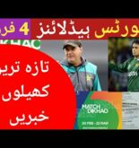Cricket News Today | Pakistan Cricket News Today | Sports News Today | Pak Cricket News | 4 Feb