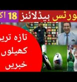 Sports News Today | Cricket News Today | Pakistan Cricket News Today | 18 October