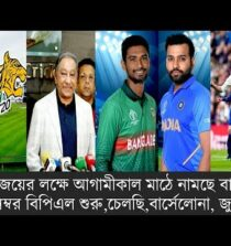 Sports News Today | BD VS IND 2nd T20 | Cricket News BD | Khelar Mathe 6 Nov | Today Football News |