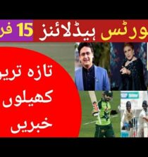 Cricket News Today | Pakistan Cricket News Today | Sports News Today | Pak Cricket News | 15 Feb
