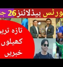 Cricket News Today | Pakistan Cricket News Today | Sports News Today | Pak Cricket News | 26 Jan