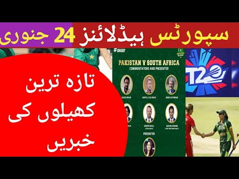 Cricket News Today | Pakistan Cricket News Today | Sports News Today | Pak Cricket News | 24 Jan