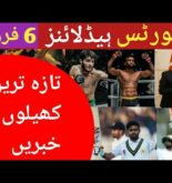 Cricket News Today | Pakistan Cricket News Today | Sports News Today | Pak Cricket News | 6 Feb