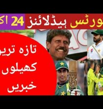 Sports News Today | Cricket News Today | Pakistan Cricket News Today | 24 October