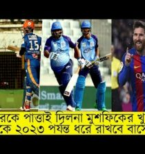 Sports News Today | Today BPL News | BD Cricket News|Khelar Mathe 20 December | Football News Bangla