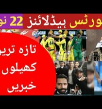 Sports News Today | Cricket News Today | Pakistan Cricket News Today | 22 November 2020