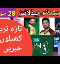 Sports News Today | Cricket News Today | Pakistan Cricket News Today | 28 July