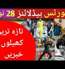 Sports News Today | Cricket News Today | Pakistan Cricket News Today | 28 November 2020