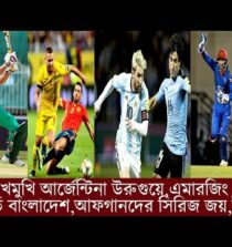 Sports News Today | Today  Cricket News BD | Khelar Mathe 18 November | Today Football News Bangla