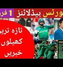 Cricket News Today | Pakistan Cricket News Today | Sports News Today | Pak Cricket News | 1 Feb