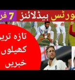 Cricket News Today | Pakistan Cricket News Today | Sports News Today | Pak Cricket News | 7 Feb