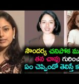Soundarya Personal Life And Acting Career | Tollywood Actress Soundarya Biography | Celebrity News