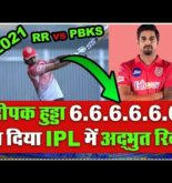 Cricket news today, IPL News Today | sports news today | sports tak, aaj tak cricket news RR vs PBKS