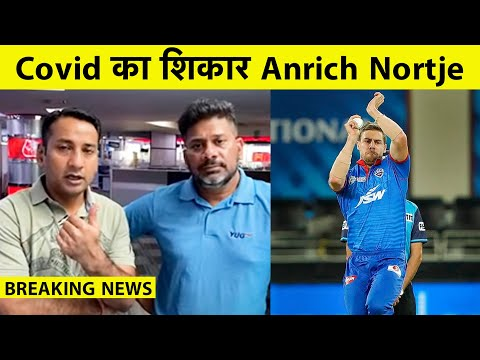 BREAKING NEWS: Delhi Capitals Pacer Anrich Nortje Tests Positive | IPL 2021 | Sports Tak