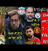 ሀሙስ ሚያዝያ 7/2013 ዓ ም የስፖርት ዜናዎች ( Ethiopian Sport News Today )