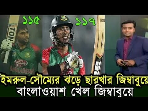 Bangladesh Sports News Today 25 October 2018, Latest Cricket & Football News Update.