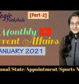 Monthly current affairs : January 2021 (Part-2) / National, State & Sports news
