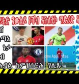 Sport News ጸብጻብ ስፖርት ሮቡዕ 9 September Afternoon || Cinema Semere Today
